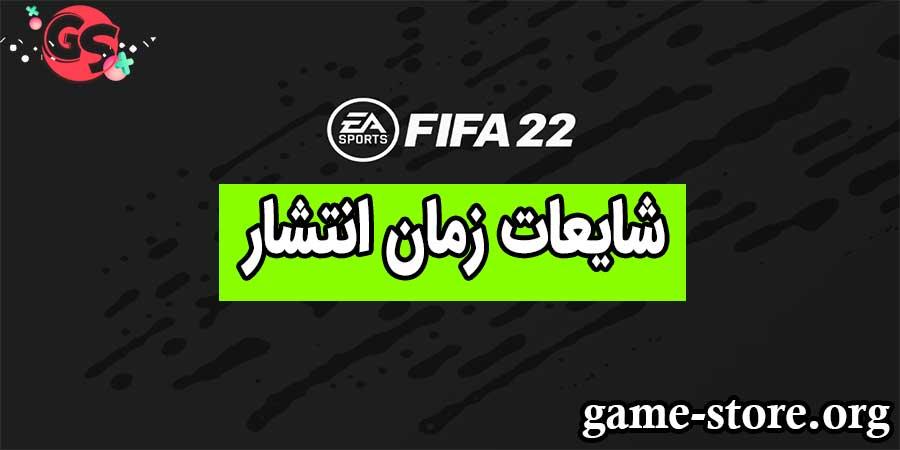 اخبار زمان انتشار بازی FIFA 22