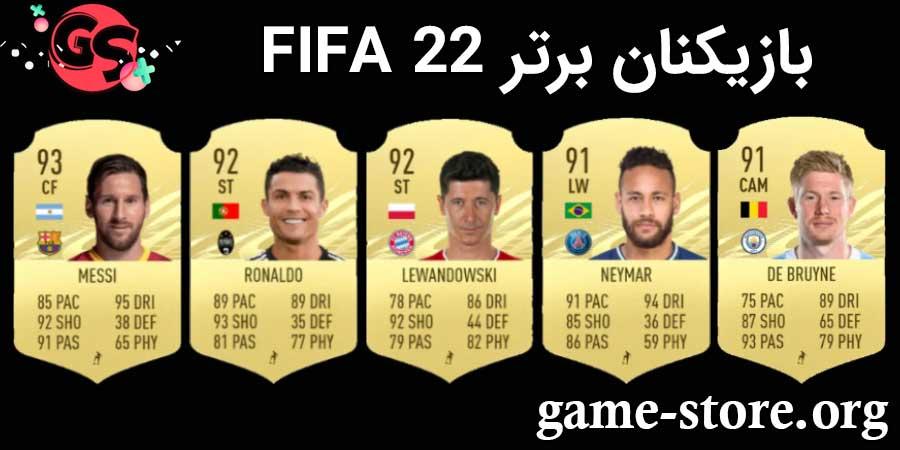 لیست بازیکنان برتر FIFA 22