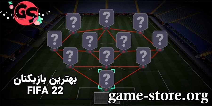 بهترین بازیکنان FIFA 22