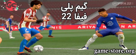 گیم پلی فیفا 22