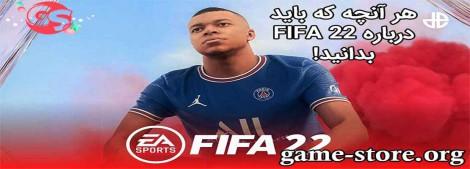 نقد و بررسی بازی FIFA 22